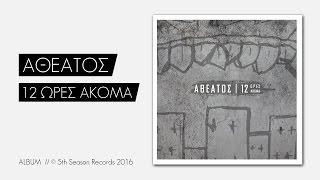 Αθέατος - Βήμα μπροστά (feat. Zan Batist)