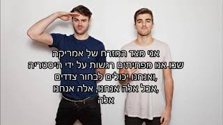 The Chainsmokers - Sick Boy - מתורגם (Hebsub)