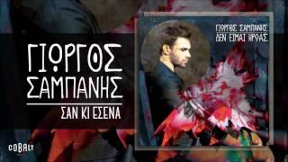 Γιώργος Σαμπάνης - Σαν Κι Εσένα - Official Audio Release