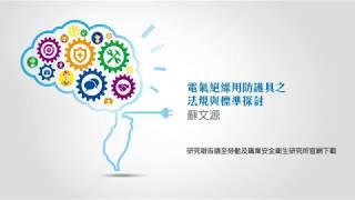 106年勞動部勞動及職業安全研究所成果發表會-電氣絕緣用防護具之法規與標準探討