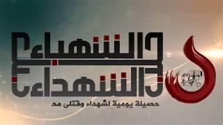 حصيلة الشهداء في حلب 25 5 2017