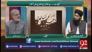 Subh E Noor | Sayyidina Imam Ali Zainul Abideen (A.S) - 16 October 2017 - 92NewsHDPlus