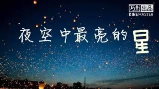 [Oo黑黑oO]耳機福利!雙音環繞~夜空中最亮的星