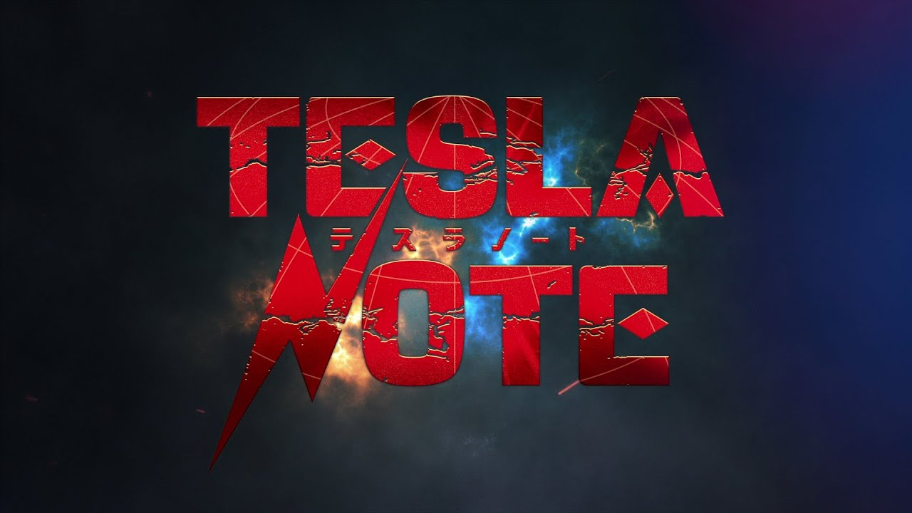 2021년 분기 미정 애니 : 테슬라 노트