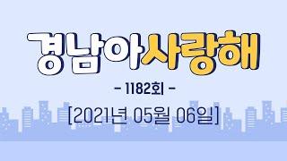 [경남아 사랑해] 전체 다시보기 / MBC경남 210506 방송 다시보기