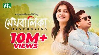 মেঘবালিকা  | Meghbalika | Mosharraf Karim, Pakhi-Kolkata Bangla, Madhumita | NTV Eid Natok width=
