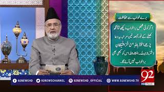 Nuskha: Remedy for Nightmares- Sub e Noor - 19 March 2018 - 92NewsHDPlus