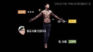 박효신의 몸매부심 ft. 파란색 타월 120503 박효신의 캡틴플래닛