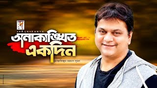 Bangla Natok | Onakankhito Akdin | অনাকাঙ্খিত একদিন | Mir Shabbir | New Natok 2020