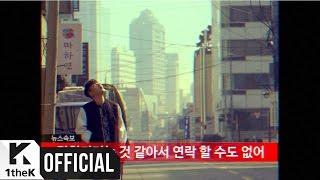 [MV] DINDIN(딘딘) _ Super Super Lonely(외로워서 죽음)