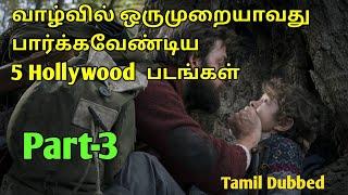 வாழ்வில் ஒருமுறையாவது பார்க்கவேண்டிய 5 Hollywood படங்கள்|Top 5 tamil dubbed movies|double dimmi width=