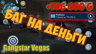 БАГ НА ДЕНЬГИ | Gangstar Vegas