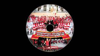 Velingrad Brass Band - Danube horo (Sindos 2011)