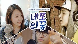 [유준호 영상] 환상(?)의 하모니! 네모의 꿈! (feat.조섭,유하미)