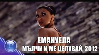 EMANUELA - MULCHI I ME CELUVAY (fan video) / Емануела - Мълчи и ме целувай (фен видео), 2012