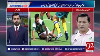 Sports At 92 - 30 March 2018 - 92NewsHDUK