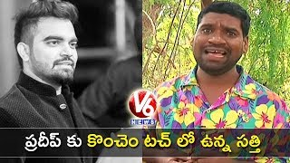 Bithiri Sathi Searching For Anchor Pradeep Machiraju , Skips Counselling Session , Teenmaar News