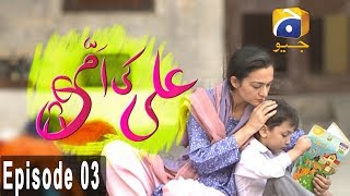 Ali Ki Ammi  - Episode 03 | HAR PAL GEO