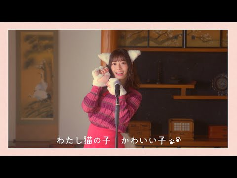 日向坂46 東村芽依『わたしはねこ』