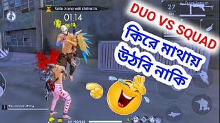 DUO VS SQUAD RANK GAME মজার গেমপ্লে। Gaming Subrata