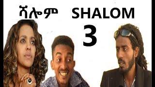 Eri Retro - NEW Eritrean Movie 2019 ሻሎም SHALOM Part 3