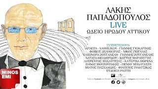 Ποια Θα Με Πάει Σπίτι Απόψε - Φοίβος Δεληβοριάς & Λάκης Παπαδόπουλος (Live)