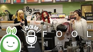 "Red Velvet 레드벨벳 ""FOOL"" 160902 [슈퍼주니어의 키스더라디오]"