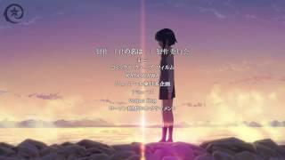 [MAD] OST Kimi No Nawa #RADWIMPS Zen Zen Zense