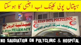 No More Saudiation On Polyclinic and Hospital || urdu Hindi