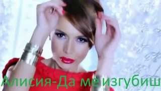 ALISIYA - NE PROPUSNA / Алисия - Не пропусна