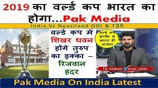 2019 का वर्ल्ड कप इंडिया का होगा - Pak Media | India Vs NewZealand 2019