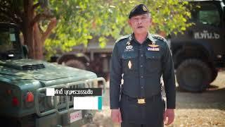 ทหารช่วยได้ ตอนที่1 การดูแลรักษาความปลอดภัยบนท้องถนนของ