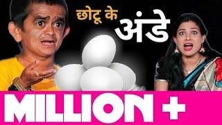 Chotu ka anda। छोटू का अंडा   Hindi Comedy   Chotu Dada Khandesh Comedy Video