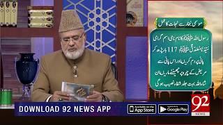 Nuskha | Mosmi Bukhar Say Nijat | Subh E Noor | 11 Dec 2018 | 92NewsHD