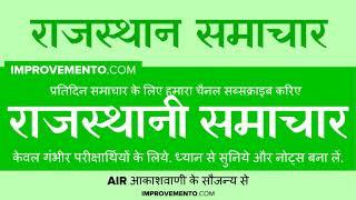 (राजस्थानी) 24  2019 राजस्थान समाचार (Rajasthan News + Current Affairs) AIR