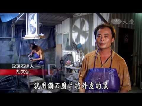 【紀錄新發現】20140809 - 臺灣大地奧祕系列 - 岩石的祕密 - YouTube