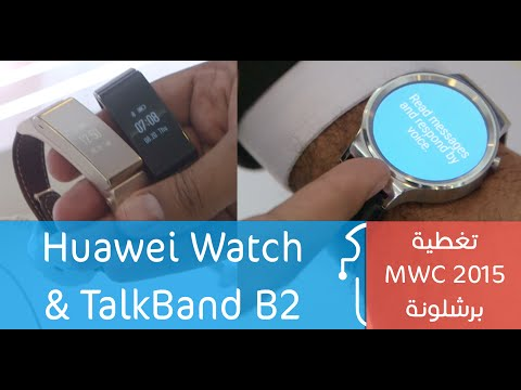 Huawei Watch & TalkBand B2 Hands-On