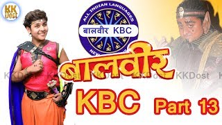 Baal Veer- बालवीर -KBC Part 13 in Hindi - 28 may,2018 Episode BAAL VEER KKDost