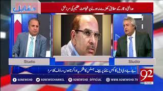Muqabil |Rauf Klasra|Amir Mateen|SC suspends Ishaq Dar's Senate Membership| 8 May 2018 | 92NewsHD