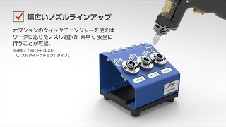 【HAKKO FR-400】待望の超高出力300W!(クイックチェンジタイプ)
