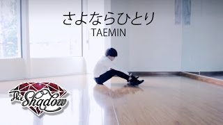 [OFFICIAL] さよならひとり - TAEMIN | Cover by Shin Lee from The Shadow
