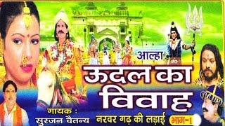 उदल का विवाह भाग 1    udal ka vivha bhag 1    Surjan Chaitanya ॥ आल्हा rathor cassette new width=