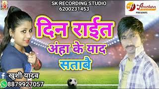 Maithili song 2018 ॥ khushi yadav ॥ दिन राईत अंहा के याद ॥ maithili dj song 2018 ॥ maithili express