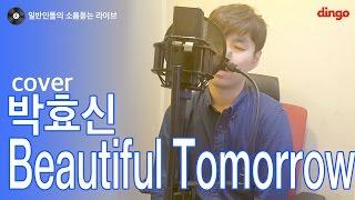 [일소라] 일반인 박필남 - Beautiful Tomorrow (박효신) 신곡 cover