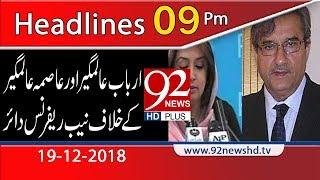 News Headlines | 9:00 PM | 19 Dec 2018 | 92NewsHD