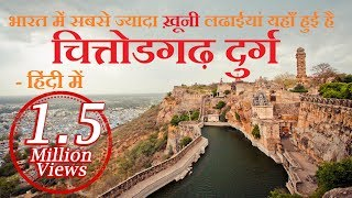 True Story of Chittorgarh Fort - Hindi