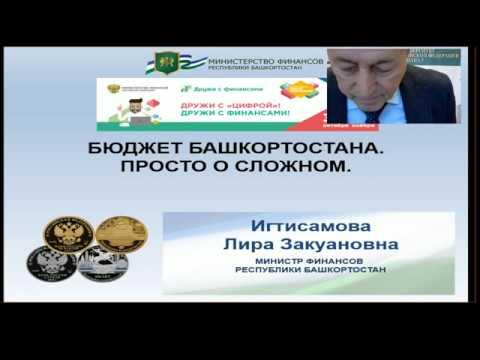 Открытый урок «Бюджет Башкортостана: просто о сложном»