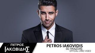 Πέτρος Ιακωβίδης - Σε χρειάζομαι | Petros Iakovidis - Se Hriazome (Official Lyric Video)
