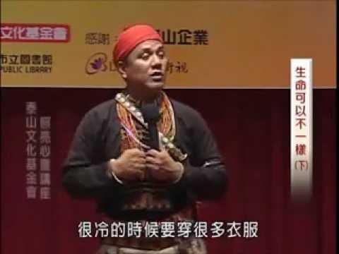 泰山文化基金會2011照亮心靈─生命可以不一樣-亞榮隆.撒可努7