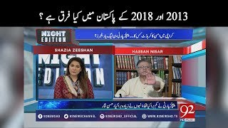 Night Edition | Hassan Nisar's Exclusive Interview | Shazia Zeeshan | 1 June 2018 | 92NewsHD